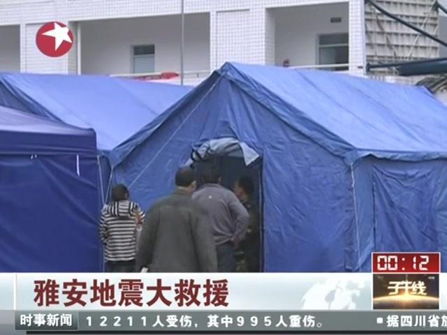 芦山双石镇:救灾专用帐篷续搭建 物资仍紧缺