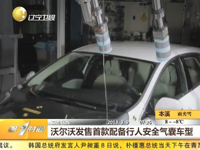 沃尔沃发售首款配备行人安全气囊车型