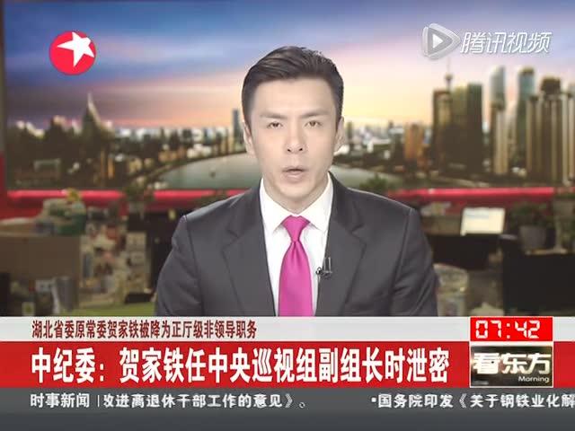 湖北省委原常委贺家铁被降为正厅级非领导职务