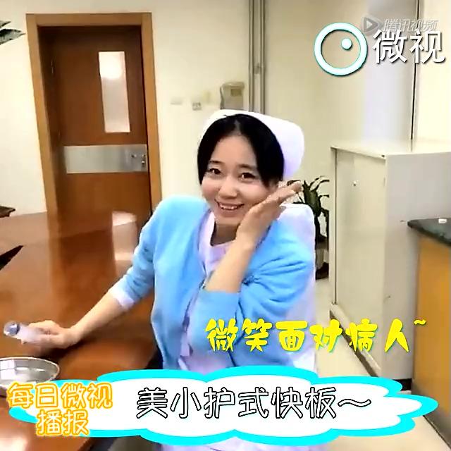 2013-11-29 搞笑 我双十年华,娇小可人,是个美丽的小护士.