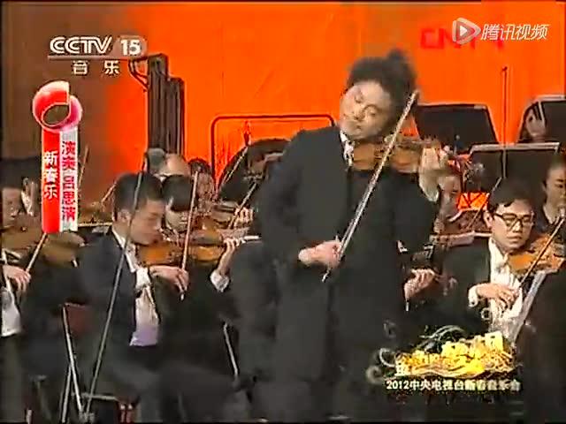 新春乐-吕思清小提琴与乐队