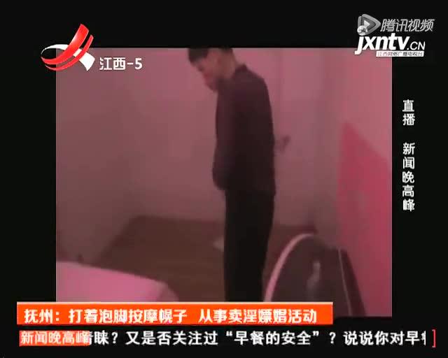 嫖娼视频最新_民警突查泡脚店 男子与赤裸女子嫖娼被抓现行 - 新闻