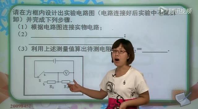 多种方法测电阻---伏阻法2