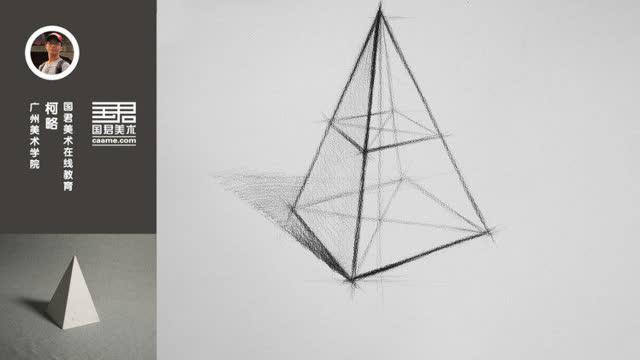 「国君美术」柯略几何体石膏结构素描 三棱锥2 手绘 爱画画