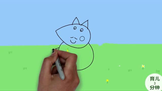 手绘简笔画,小猪佩奇和狐狸先生!