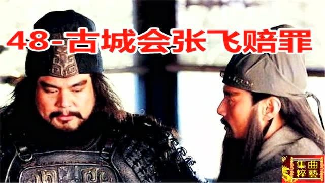 三国演义048回-古城会张飞赔罪图片