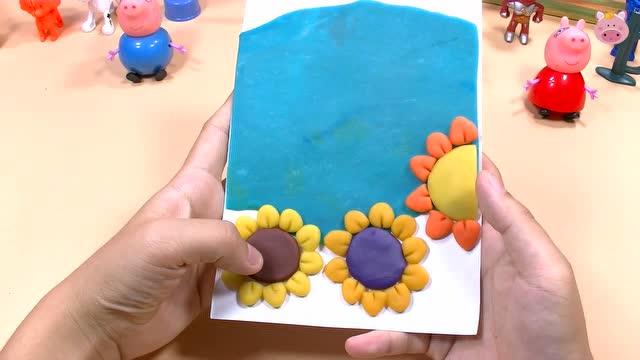 小猪佩奇diy手工制作彩泥向日葵图画
