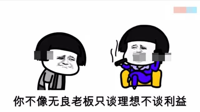 搞笑表情包:老板最不愿意听到的歌吧!图片