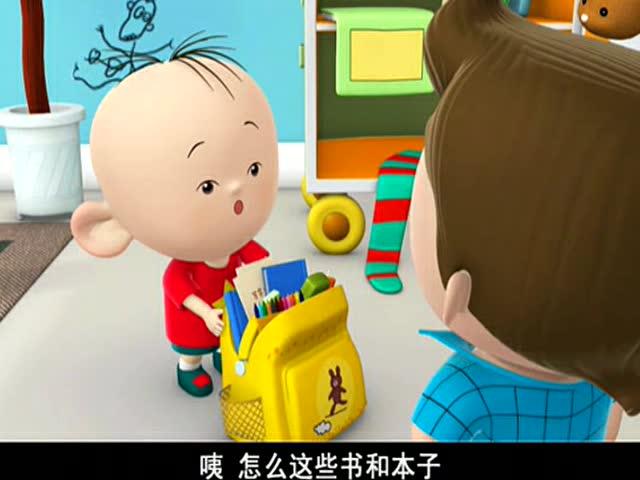 大耳朵图图:幼儿园新学期要开学了,壮壮专门过来帮图图整理书包
