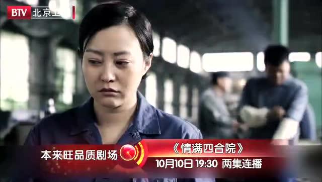 卫视预告_北京卫视情满四合院bt微剧场下集预告 历经千辛万苦 傻柱人艺何冰