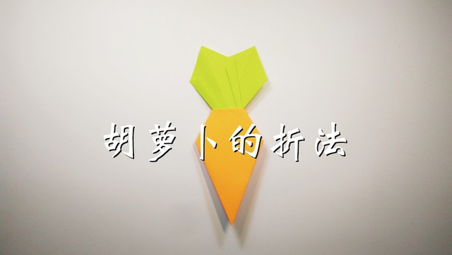 亲子手工折纸,胡萝卜的折法