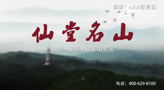 仙堂山风景区广告15s