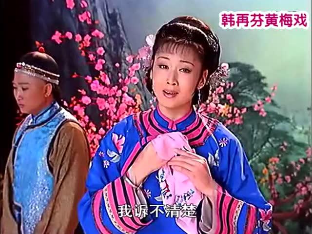 黄梅戏《小辞店》唱段选 韩再芬