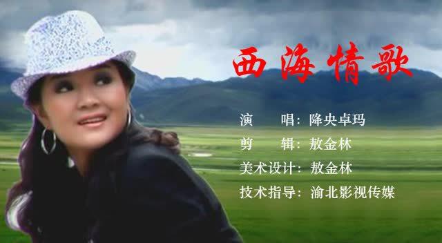 降央卓玛 - 西海情歌