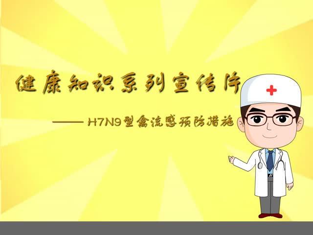 h7n9人感染禽流感预防措施