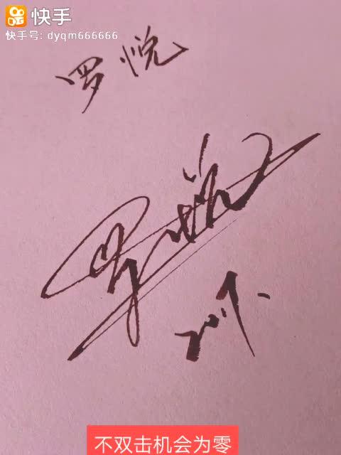 钢笔字签名设计:罗悦