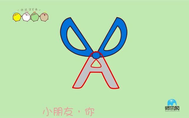幼儿园字母简笔画a剪刀-师讯网推荐