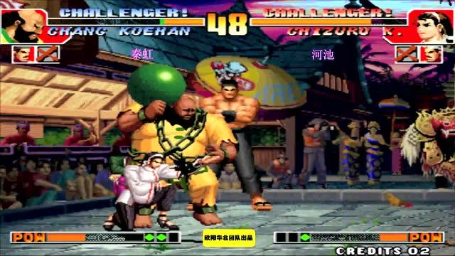拳皇97 大猪创始人就这样被千鹤布阵带走了
