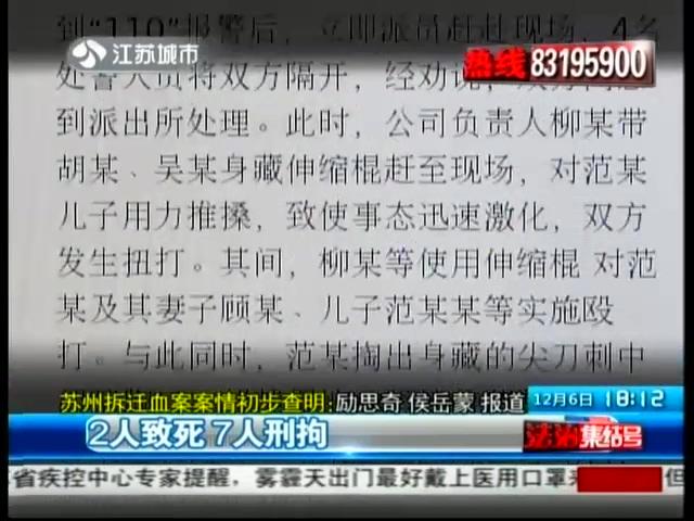 苏州拆迁血案案情初步查明:2人致死 7人刑拘