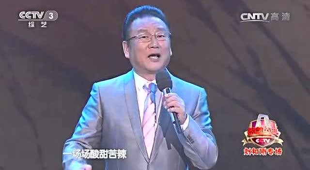 刘和刚一曲 父亲 ,当场跪谢蒋大为引全场泪崩 当场跪谢
