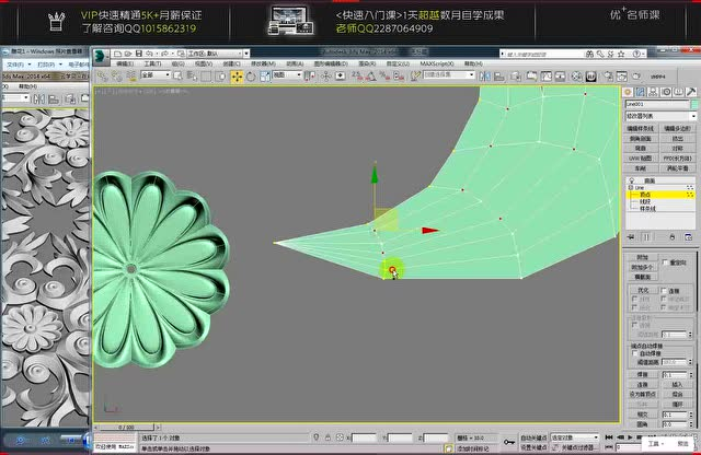3dmax零基础到精通之欧式墙面雕花,四叶草叶片多边形建模