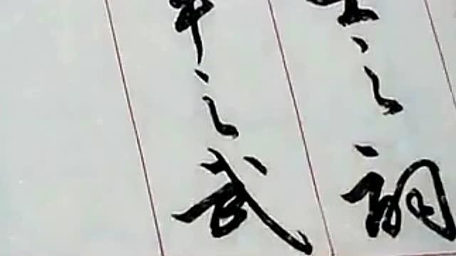 冯万如老师书法,《滕王阁序》书法节选图片