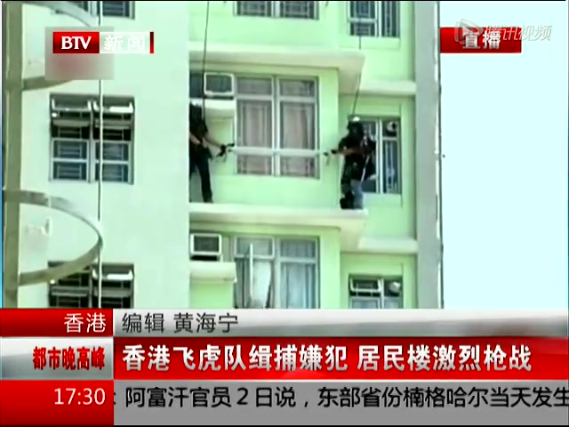 香港飞虎队缉捕嫌犯 居民楼激烈枪战
