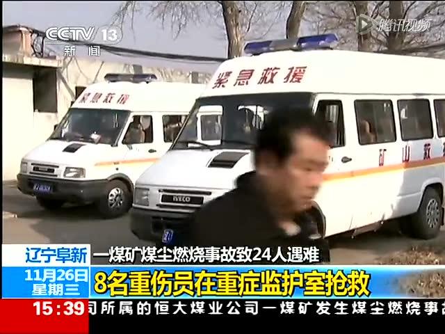 阜新:一煤矿煤尘燃烧事故 24人遇难