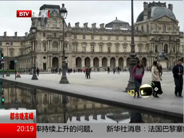 卢浮宫等博物馆因洪水威胁将闭馆至下周