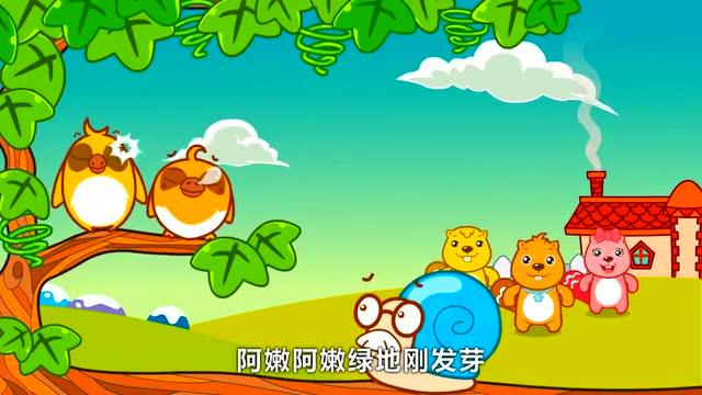 儿童歌曲 - 蜗牛与黄鹂鸟