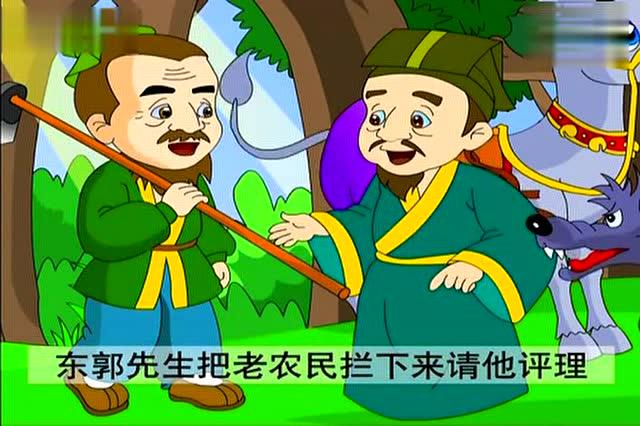 育儿早教经典童话故事《东郭先生和狼》