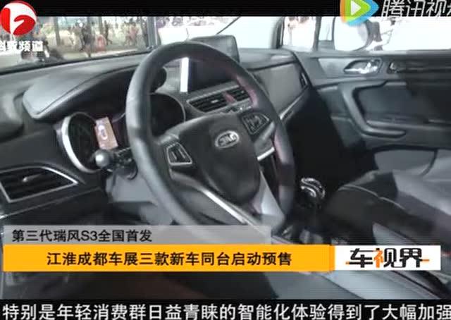 第三代瑞风s3全国首发 江淮成都车展三款新车同台启动