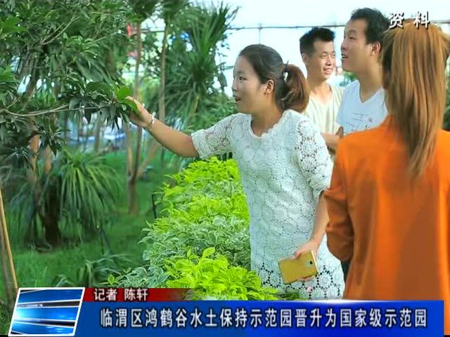 临渭区鸿鹤谷水土保持示范园晋升为国家级示范园