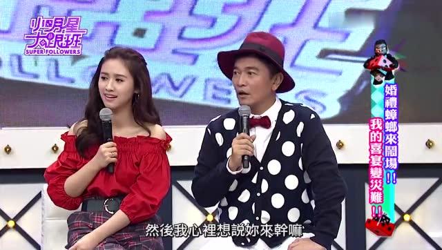 吴宗宪节目 在婚礼上沈玉琳的前女友不请自来
