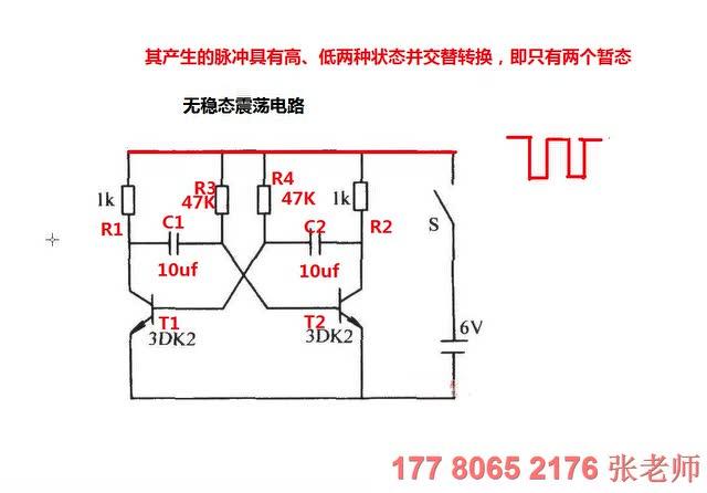 7.2无稳态震荡电路之5v升压220v
