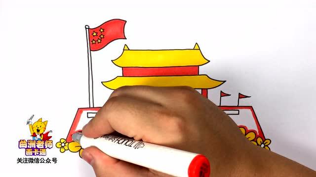 曲洲老师画卡通:手抄报简笔画——国庆节的天安门,国旗