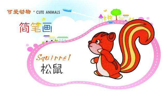 幼儿简笔画:松鼠