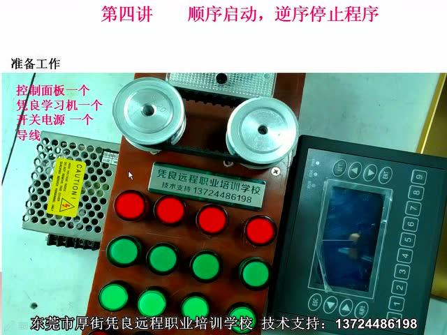 电机的顺序启动逆序停止1 plc基础培训