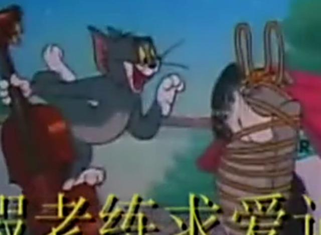 猫和老鼠四川方言版+