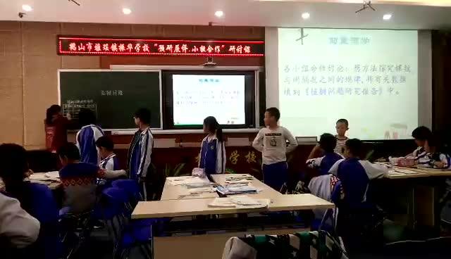 鹤山市雅瑶振华学校吴梦帆老师教学片段