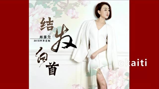 郑茜匀新歌《结发白首》,慕城作词,王浩作曲