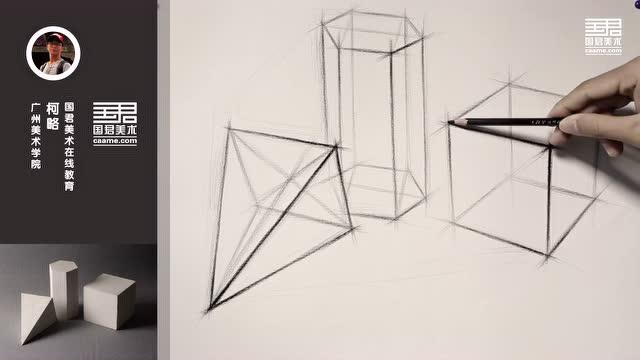 国君美术 几何体结构素描 四棱锥,六棱柱,正方体 柯略