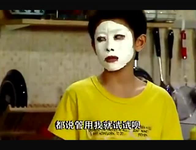 《家有儿女》刘星敷面膜,超级搞笑图片
