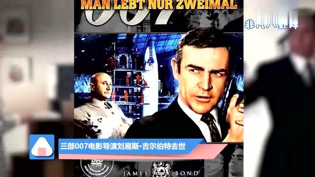 三部007电影导演刘易斯·吉尔伯特去世 享年97岁