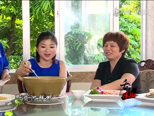 阳西广播电视台美食专题片之《塘口河鲜》