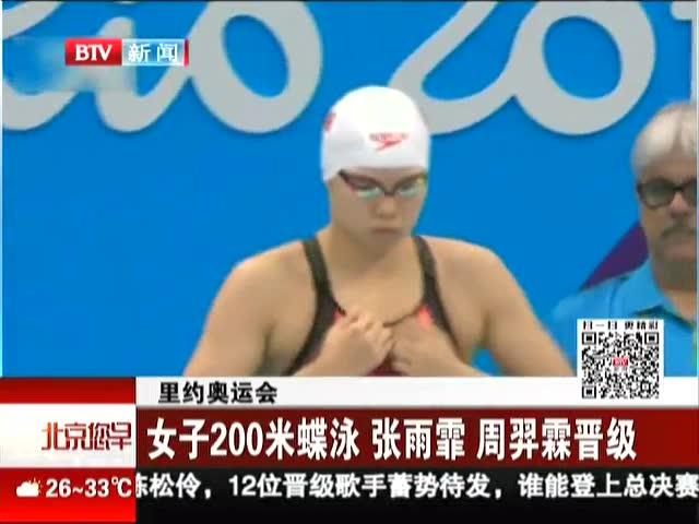 女子200米蝶泳 张雨霏 周羿霖晋级
