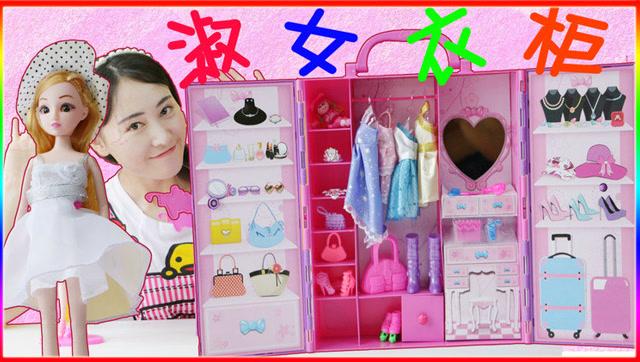 芭比娃娃的淑女衣柜玩具 梦幻房间换装玩具