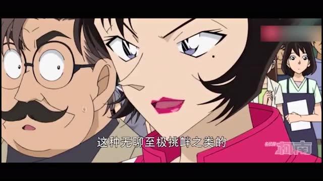 动漫 名侦探柯南:园子和京极真的一个动作,吓得大人连忙挡住柯南眼睛