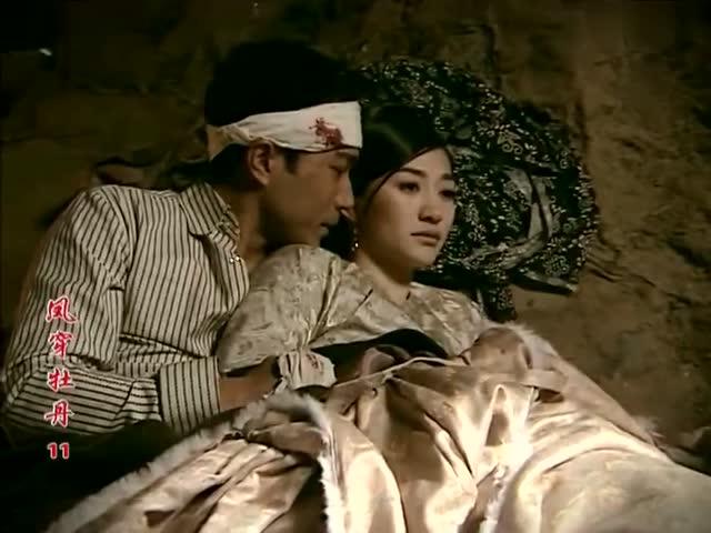 《凤穿牡丹》山洞里,刘恺威李小冉厮守终生