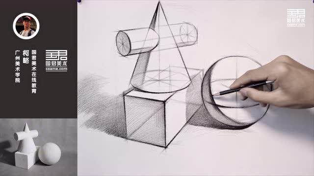 国君美术 几何体结构素描 柱锥穿插体,长方体,球体 柯略